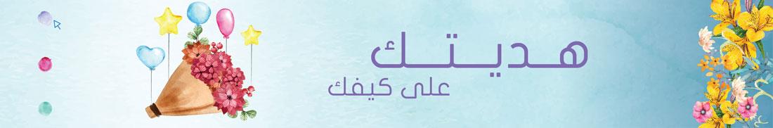 Arabic Bannar